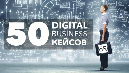50 примеров Цифрового Бизнеса